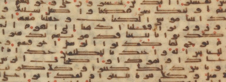 0714 | Corrections in Early Qur'an Manuscripts | Daniel Brubaker